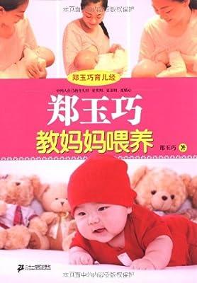 郑玉巧教妈妈喂养.pdf