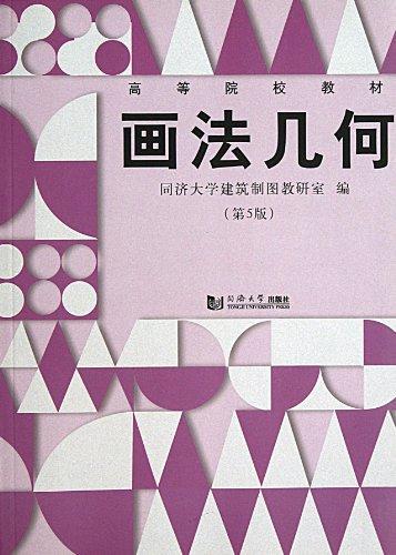 高等院校教材 画法几何 第5版