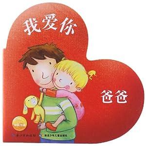 我爱你:爸爸/比利时气球传媒-图书-亚马逊中国