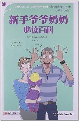 新手爷爷奶奶必读百科.pdf