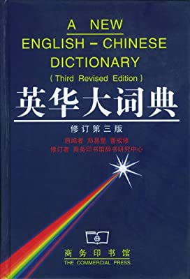 英华大词典.pdf
