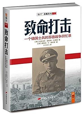 致命打击:一个德国士兵的苏德战争回忆录.pdf