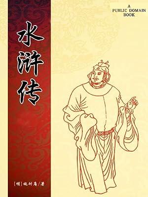 水浒传.pdf