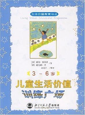 儿童生活价值训练广场.pdf