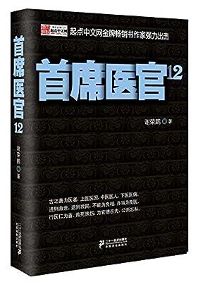 首席医官12.pdf