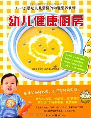 幼儿健康厨房:1-5岁婴幼儿最需要的60道营养食谱.pdf