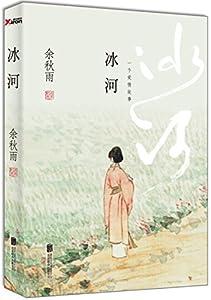 余秋雨首部长篇小说:冰河
