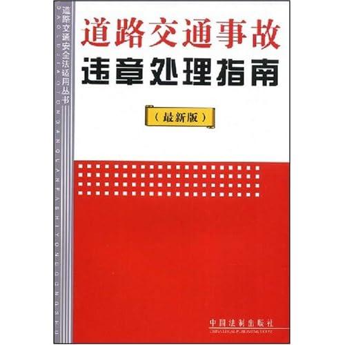 道路交通事故违章处理指南(最新版)