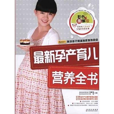最新孕产育儿营养全书.pdf