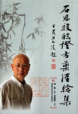 石恩骏临证方药经验集.pdf