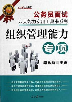 中公版•公务员面试六大能力实用工具书系列:组织管理能力.pdf