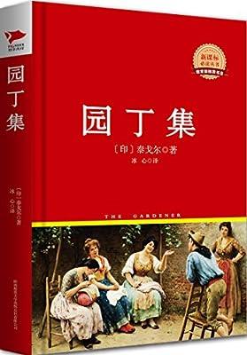 新课标必读丛书:园丁集.pdf