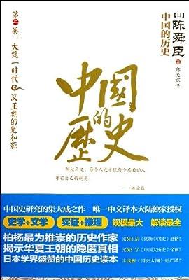中国的历史•大统一时代:汉王朝的光和影.pdf