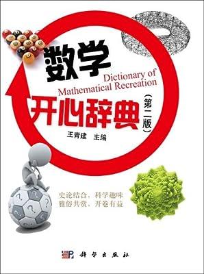 数学开心辞典.pdf