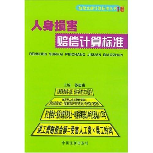 离婚财产分割与赔偿计算标准/赔偿金额计算标准丛书