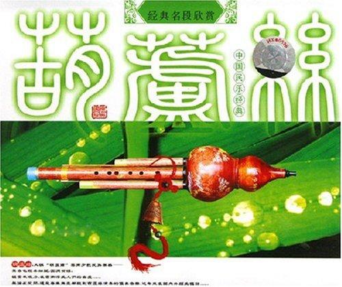 c月光下的凤尾竹葫芦丝 望春风葫芦丝 乌苏里