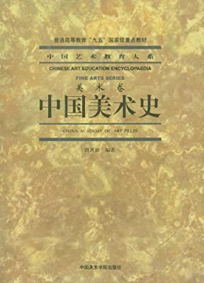 中国美术史.pdf
