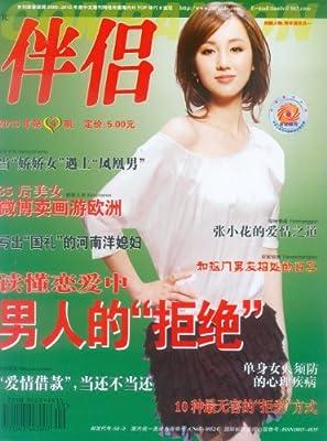 伴侣 月刊 2013年09期.pdf