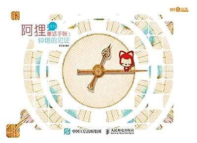 阿狸2016年童话手账:钟塔的见证.pdf