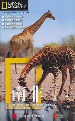 南非.pdf