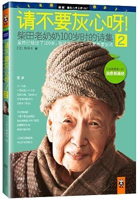 请不要灰心呀!2:柴田老奶奶100岁时的诗集.pdf