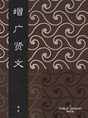 增广贤文.pdf