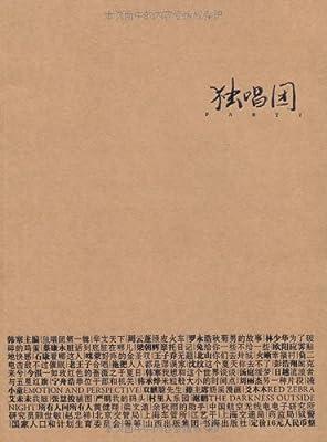 韩寒:独唱团.pdf