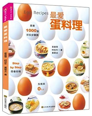 最爱蛋料理.pdf