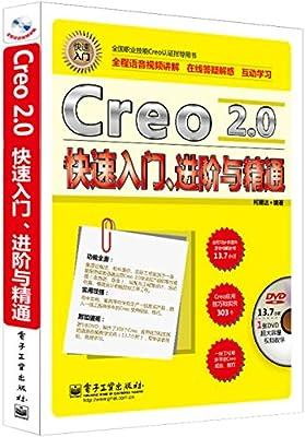 Creo 2.0快速入门、进阶与精通.pdf
