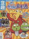 童趣卡酷全卡通精选集1:乐游宇宙(2011年)