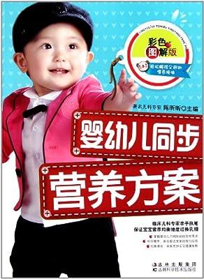 婴幼儿同步营养方案.pdf