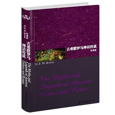 古希腊罗马神话传说.pdf