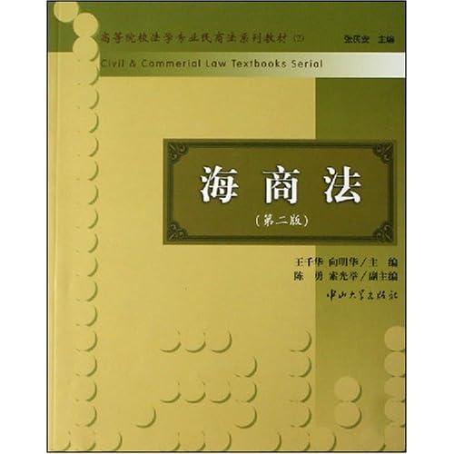 海商法(高等院校法学专业民商法系列教材2)