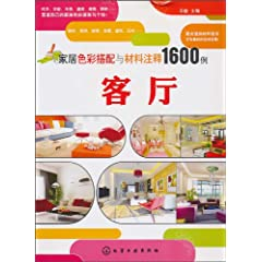 家居色彩搭配与材料注释1600例