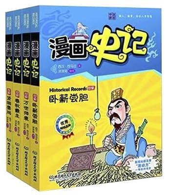 漫画史记:世家.pdf