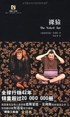 裸猿.pdf