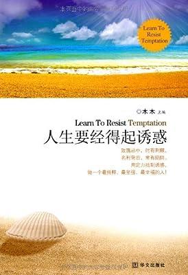 人生要经得起诱惑.pdf