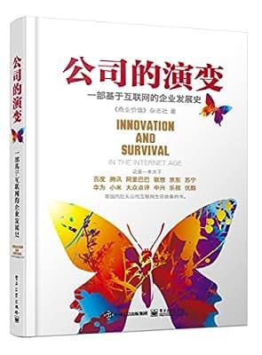 公司的演变:一部基于互联网的企业发展史.pdf