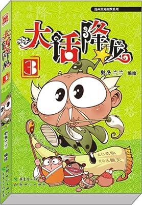 漫画世界幽默系列:大话降龙3.pdf