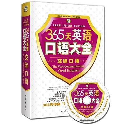 365天英语口语大全:交际口语.pdf