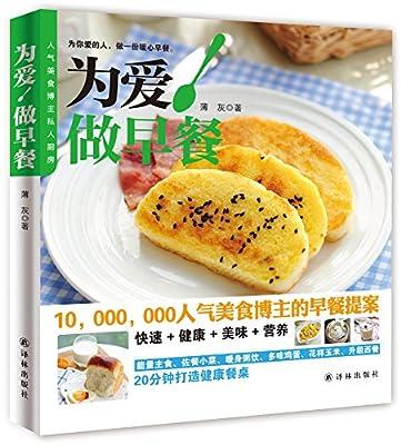 为爱!做早餐.pdf