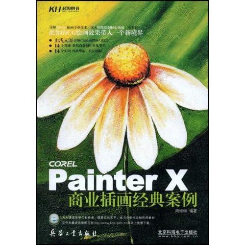 Painter X商业插画经典案例