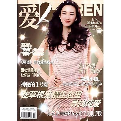 爱人杂志2013年7月下 在草根爱情生态里寻找纯爱.pdf