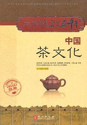 大中国上下五千年:中国茶文化.pdf