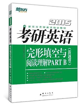 新东方•考研英语完形填空与阅读理解PART B.pdf