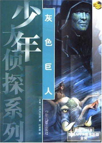灰色巨人/江户川乱步下载