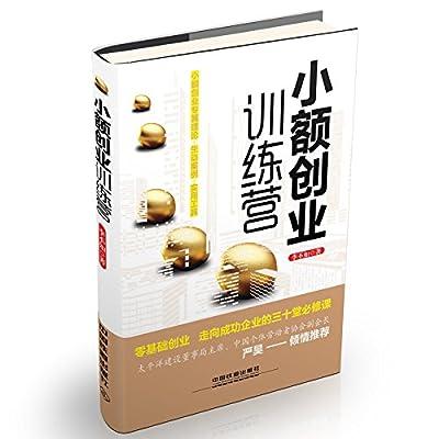 小额创业训练营.pdf