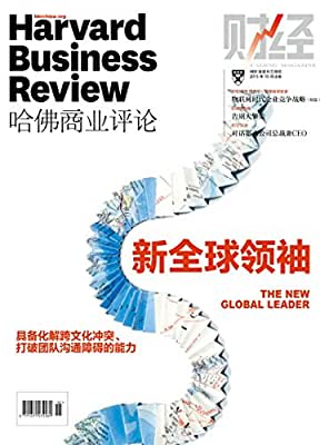 《哈佛商业评论》2015年第10期:新全球领袖.pdf
