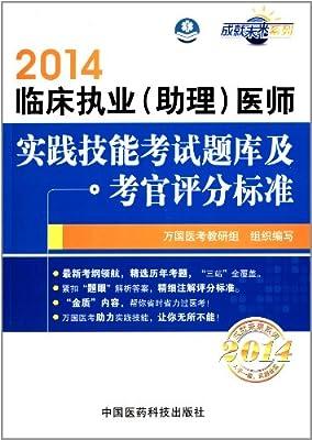 成就未来系列:临床执业医师医师实践技能考试题库及考官评分标准.pdf