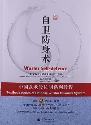 中国武术段位制系列教程:自卫防身术.pdf
